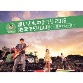 いきものがかり/超いきものまつり2016 地元でSHOW!! 〜厚木でしょー!!!〜 (初回限定) 【Blu-ray】
