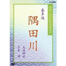 NHK DVD 特選 NHK能楽鑑賞会 「喜多流 隅田川」 友枝昭世/宝生閑 【DVD】