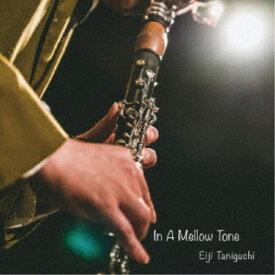 谷口英治/イン・ア・メロウ・トーン 【CD】
