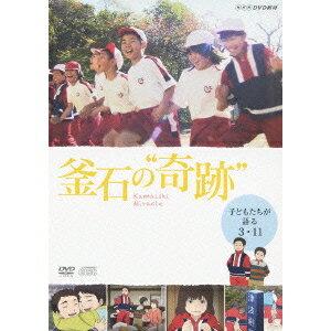 釜石の奇跡 子どもたちが語る3・11 【DVD】