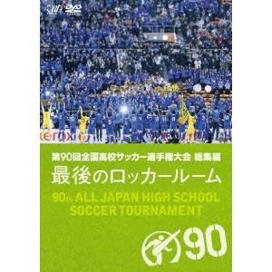 第90回 全国高校サッカー選手権大会 総集編 最後のロッカールーム 【DVD】