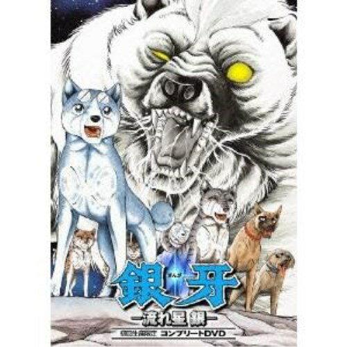 【送料無料】銀牙 流れ星 銀 コンプリートDVD 【初回限定生産】 【DVD】