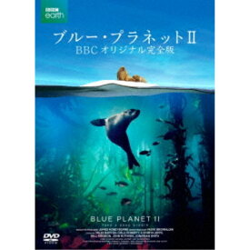 ブルー・プラネットII BBCオリジナル完全版 【DVD】