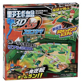 野球盤3Dエース スタンダード おもちゃ こども 子供 パーティ ゲーム 5歳
