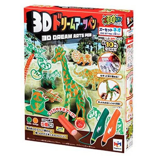 3Dドリームアーツペン ZooセットNeo(2本ペン)