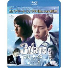 スリーデイズ〜愛と正義〜 BOX1<コンプリート・シンプルBlu-ray BOX> (期間限定) 【Blu-ray】