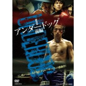 劇場版「アンダードッグ」前編 【DVD】
