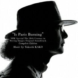 加古隆/「パリは燃えているか」NHKスペシャル「映像の世紀」オリジナル・サウンドトラック完全版 【CD】