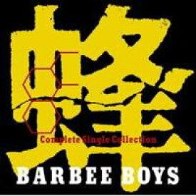 バービーボーイズ/蜂 BARBEE BOYS Complete Single Collection 【CD】