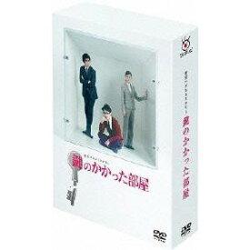 鍵のかかった部屋 DVD-BOX 【DVD】