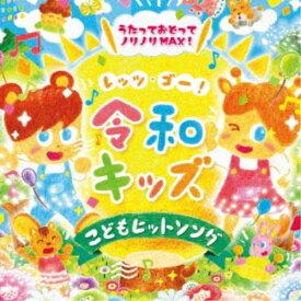 (キッズ)/レッツゴー!令和キッズ こどもヒット・ソング〜うたっておどってノリノリMAX!〜 【CD】