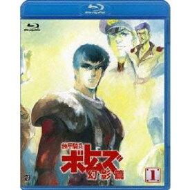 装甲騎兵ボトムズ 幻影篇 1 【Blu-ray】