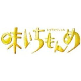 ドラマスペシャル 味いちもんめ 2013 【DVD】