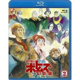 装甲騎兵ボトムズ 幻影篇 2 【Blu-ray】