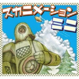 (オムニバス)/スカニメーションミニ 【CD】