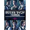 【送料無料】クリミナル・マインド:KOREA DVD-BOX2 【DVD】