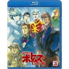 装甲騎兵ボトムズ 幻影篇 3 【Blu-ray】