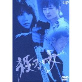殺る女 【DVD】