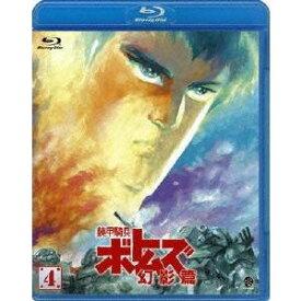 装甲騎兵ボトムズ 幻影篇 4 【Blu-ray】
