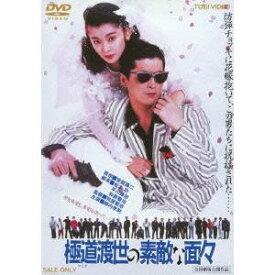 極道渡世の素敵な面々 【DVD】