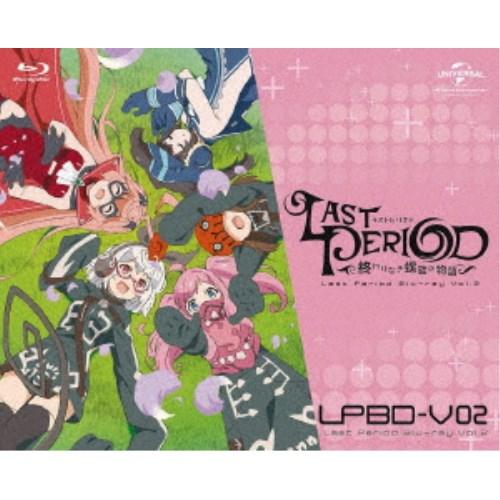 【送料無料】ラストピリオド -終わりなき螺旋の物語-第2巻 【Blu-ray】