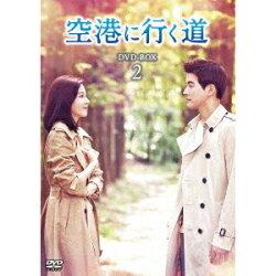 空港に行く道DVD-BOX2【DVD】