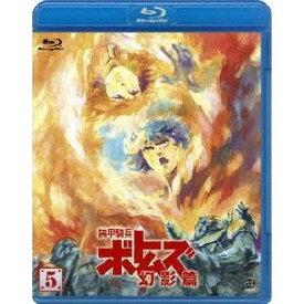 装甲騎兵ボトムズ 幻影篇 5 【Blu-ray】