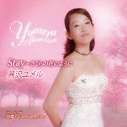 茜沢ユメル/Stay〜さくらの花のようにc/w夢桜〜あなたの希望になる【CD】