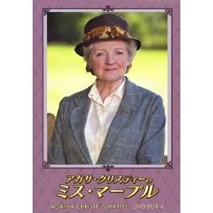 アガサ・クリスティーのミス・マープル DVD-BOX 4 【DVD】