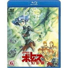 装甲騎兵ボトムズ 幻影篇 6 【Blu-ray】
