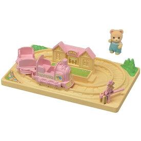 シルバニアファミリー S-65 かわいい汽車ぽっぽセット おもちゃ こども 子供 女の子 人形遊び 3歳