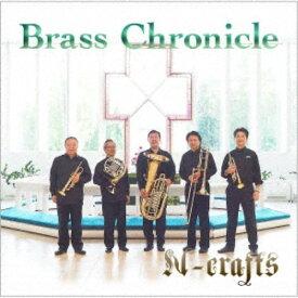 (クラシック)/ブラス・クロニクル 【CD】