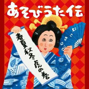 (キッズ)/あそびうた伝 春夏秋冬虎の巻 【CD】