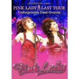 ピンクレディー/PINK LADY LAST TOUR Unforgettable Final Ovation <通常版> 【DVD】