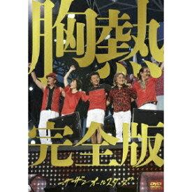 サザンオールスターズ/SUPER SUMMER LIVE 2013 灼熱のマンピー!! G★スポット解禁!! 胸熱完全版 【DVD】