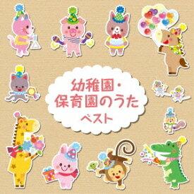 (キッズ)/幼稚園・保育園のうた ベスト 【CD】