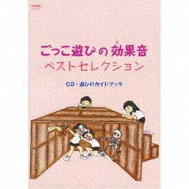 (教材)/ごっこ遊びの効果音 ベストセレクション 【CD】