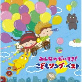 (キッズ)/みんなのだいすき!こどもソング・ベスト〜保育園・幼稚園の先生が教えてくれた子どもが笑顔で元気に歌ってくれる歌〜 【CD】