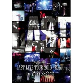 りょーくん/LAST LIVE TOUR 2015 - Re:set - in 渋谷公会堂 【DVD】