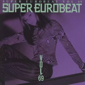(オムニバス)/スーパー・ユーロビート VOL.69 【CD】