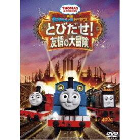 映画きかんしゃトーマス とびだせ!友情の大冒険 【DVD】