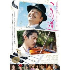 この道 豪華版 【DVD】
