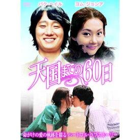天国までの60日 【DVD】