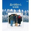 北の国から 89'帰郷 【Blu-ray】