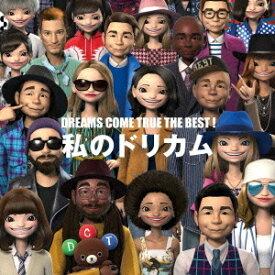 DREAMS COME TRUE/DREAMS COME TRUE THE BEST ! 私のドリカム 【CD】