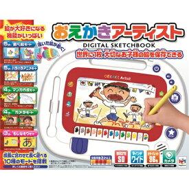 【送料無料】おえかきアーティスト おもちゃ こども 子供 知育 勉強 3歳