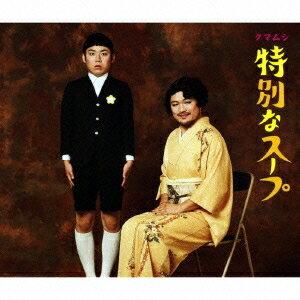 クマムシ/特別なスープ《初回数量限定盤A》 (初回限定) 【CD+DVD】