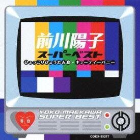 前川陽子/前川陽子 スーパー・ベスト 〜キューティーハニー/ひょっこりひょうたん島〜 【CD】