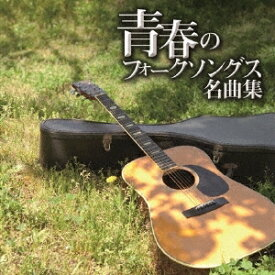 (V.A.)/プラチナムベスト 青春のフォークソングス名曲集 【CD】