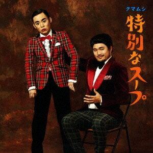クマムシ/特別なスープ《初回数量限定盤B》 (初回限定) 【CD】